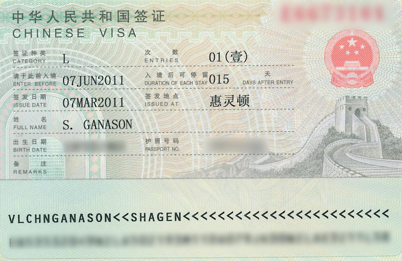 vancouver chinese consulate visa application form